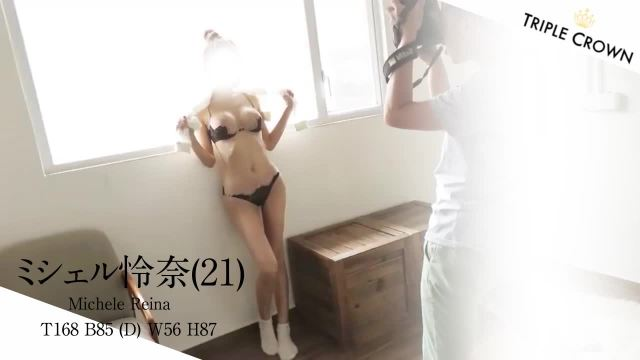 ミシェル 怜奈の動画