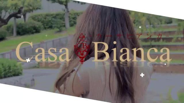 成瀬 夕希-CASA BIANCA(カーサ・ビアンカ)-の動画