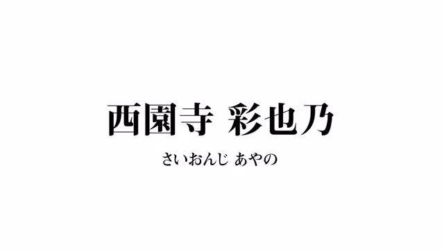 西園寺 彩也乃の動画