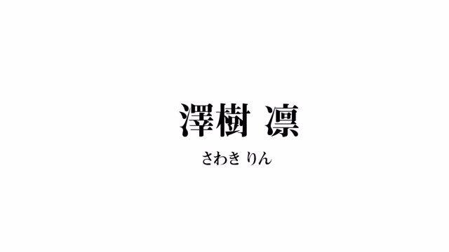 澤樹 凛の動画