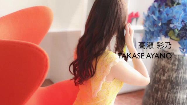 高瀬彩乃(たかせあやの)の動画