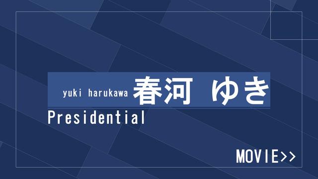 春河 ゆき-club IRIS【クラブアイリス】名古屋-の動画
