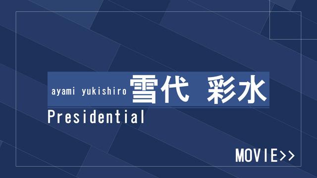 雪代 彩水-club IRIS【クラブアイリス】名古屋-の動画