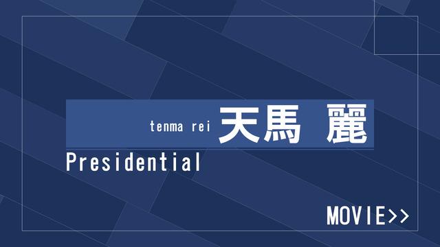 天馬 麗-club IRIS【クラブアイリス】名古屋-の動画