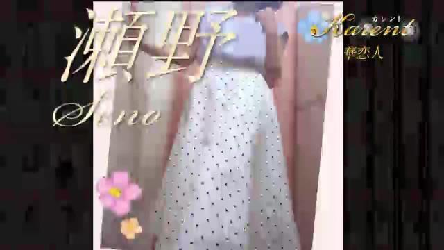 瀬野-華恋人~カレント~-の動画