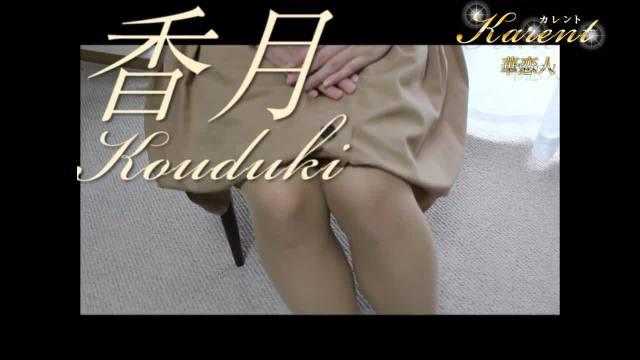 香月の動画