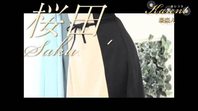 桜田の動画