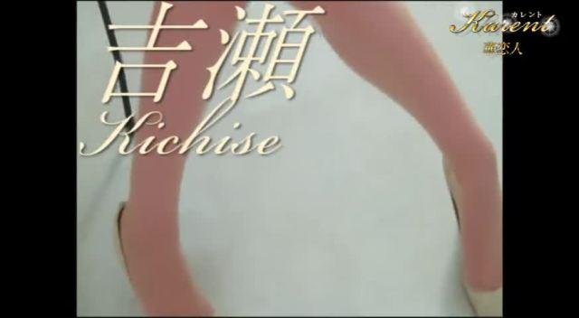 吉瀬-華恋人~カレント~-の動画