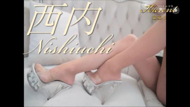 西内-華恋人~カレント~-の動画
