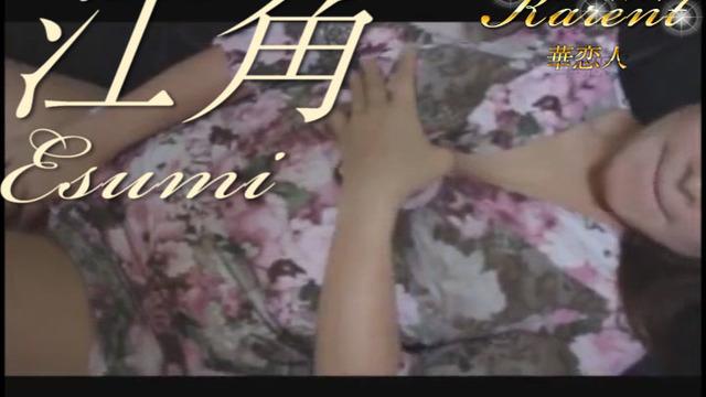 江角の動画