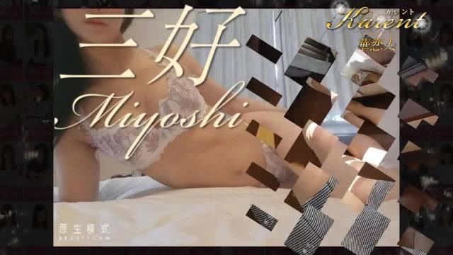 三好-華恋人~カレント~-の動画