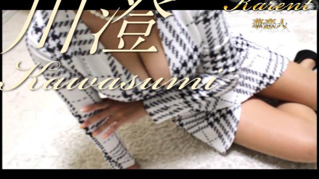 川澄の動画