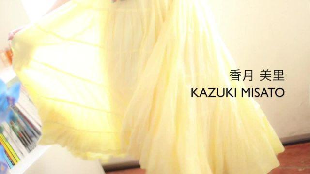 香月美里(かづきみさと)-東京ヒストリー lettre d'amour-の動画