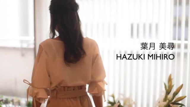 葉月美尋(はづきみひろ)の動画