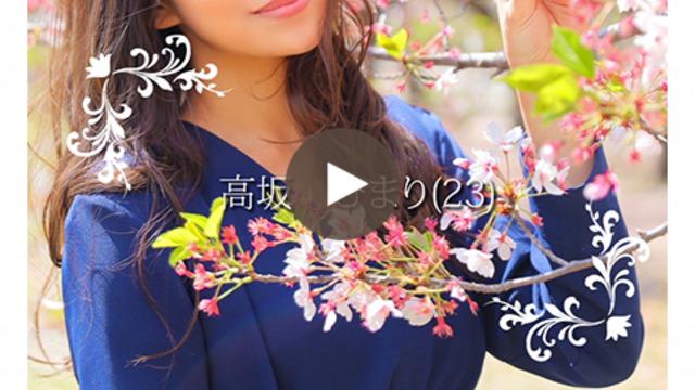 高坂 ひまりの動画