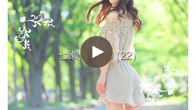 七瀬 あかりの動画