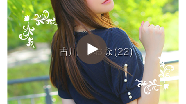 古川 りおなの動画