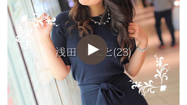 浅田 まことの動画