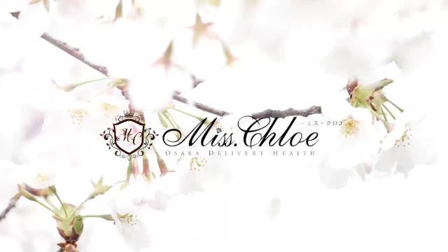 白星 みお-Miss.Chloe(ミス・クロエ)-の動画