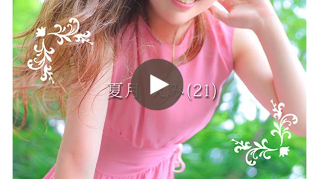 夏月 えみの動画