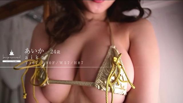 あいかの動画