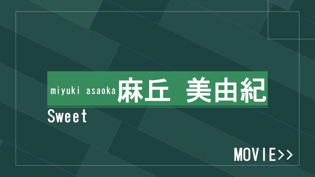 麻丘 美由紀-club IRIS【クラブアイリス】大阪-の動画
