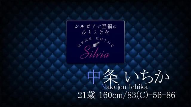 中条 いちか-Silvia銀座-の動画