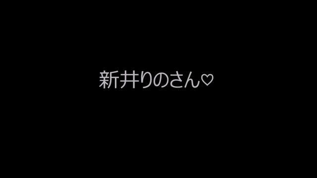 新井りのの動画