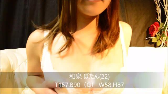 和泉ぼたんの動画