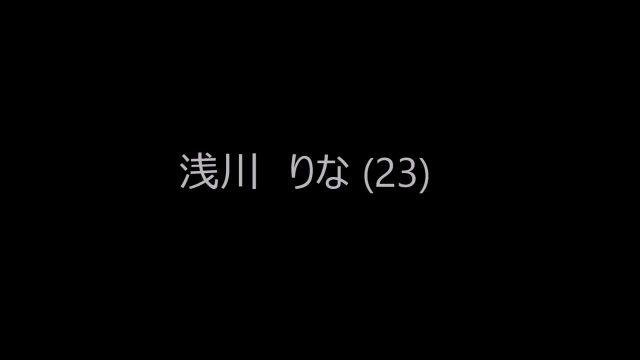 浅川りなの動画