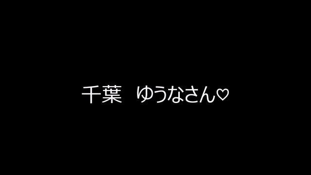 千葉ゆうなの動画
