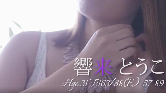 響来 とうこ-club IRIS【クラブアイリス】東京-の動画